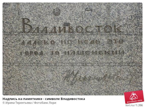 Надпись на памятнике - символе Владивостока, эксклюзивное фото № 1396, снято 18 сентября 2005 г. (c) Ирина Терентьева / Фотобанк Лори
