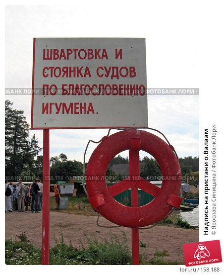 Надпись на пристани о.Валаам, фото № 158188, снято 18 августа 2007 г. (c) Ярослава Синицына / Фотобанк Лори
