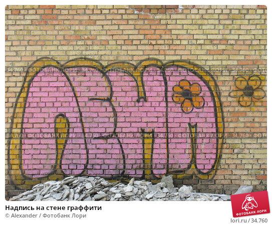 Надпись на стене граффити, фото № 34760, снято 22 апреля 2007 г. (c) Alexander / Фотобанк Лори