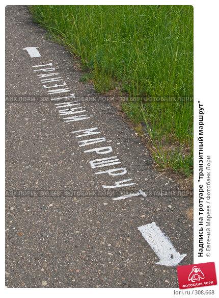 "Надпись на тротуаре ""транзитный маршрут"", фото № 308668, снято 31 мая 2008 г. (c) Евгений Мареев / Фотобанк Лори"