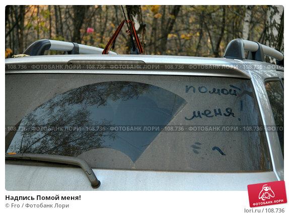 Надпись Помой меня!, фото № 108736, снято 27 октября 2007 г. (c) Fro / Фотобанк Лори