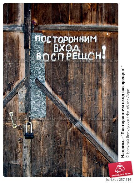 """Купить «Надпись - """"Посторонним вход воспрещен!""""», эксклюзивное фото № 257116, снято 6 апреля 2008 г. (c) Николай Винокуров / Фотобанк Лори"""