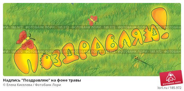 """Надпись """"Поздравляю"""" на фоне травы, иллюстрация № 185972 (c) Елена Киселева / Фотобанк Лори"""
