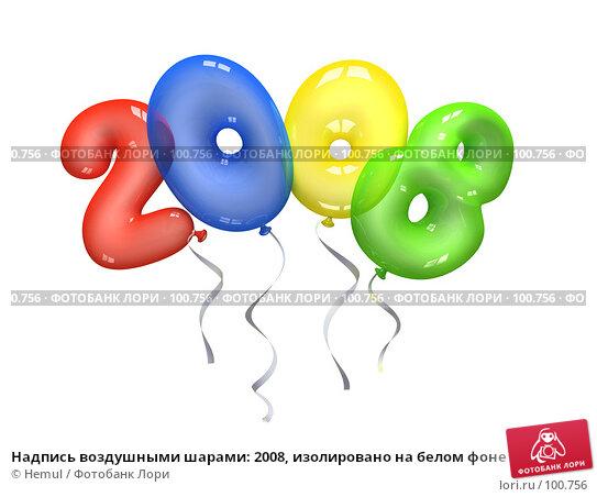 Надпись воздушными шарами: 2008, изолировано на белом фоне, иллюстрация № 100756 (c) Hemul / Фотобанк Лори