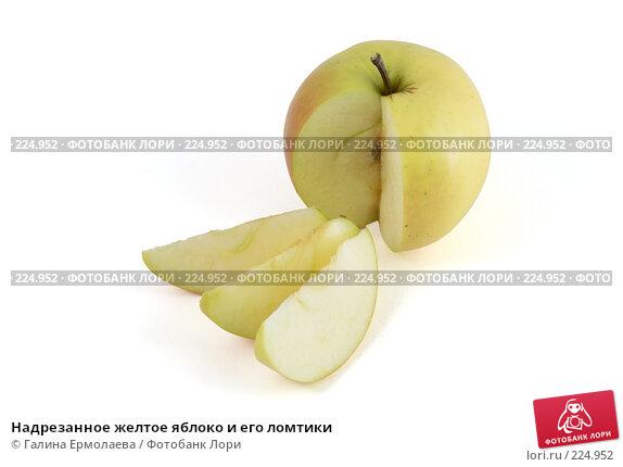 Купить «Надрезанное желтое яблоко и его ломтики», фото № 224952, снято 16 марта 2008 г. (c) Галина Ермолаева / Фотобанк Лори