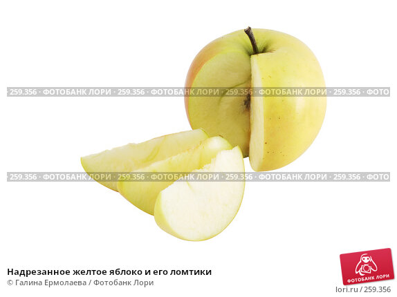 Купить «Надрезанное желтое яблоко и его ломтики», фото № 259356, снято 16 марта 2008 г. (c) Галина Ермолаева / Фотобанк Лори
