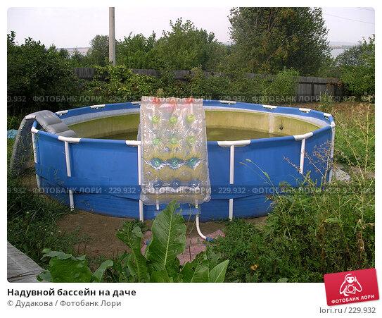 Надувной бассейн на даче, фото № 229932, снято 25 августа 2007 г. (c) Дудакова / Фотобанк Лори