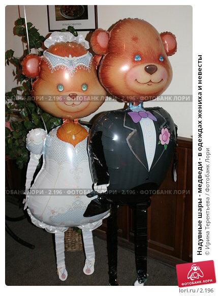 Надувные шары - медведи - в одеждах жениха и невесты, эксклюзивное фото № 2196, снято 19 августа 2005 г. (c) Ирина Терентьева / Фотобанк Лори