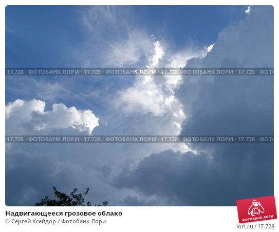 Надвигающееся грозовое облако, фото № 17728, снято 22 июня 2006 г. (c) Сергей Ксейдор / Фотобанк Лори