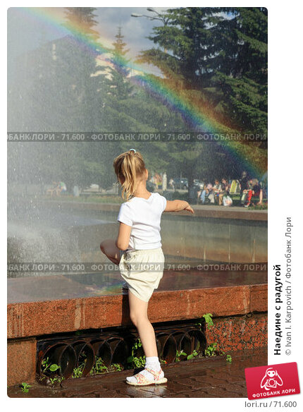 Наедине с радугой, фото № 71600, снято 14 июля 2007 г. (c) Ivan I. Karpovich / Фотобанк Лори