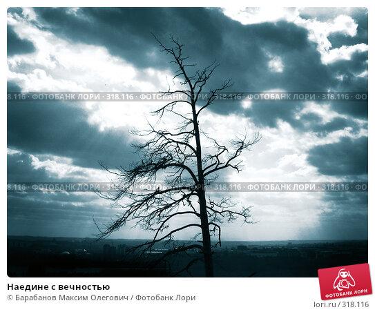 Наедине с вечностью, фото № 318116, снято 29 сентября 2007 г. (c) Барабанов Максим Олегович / Фотобанк Лори