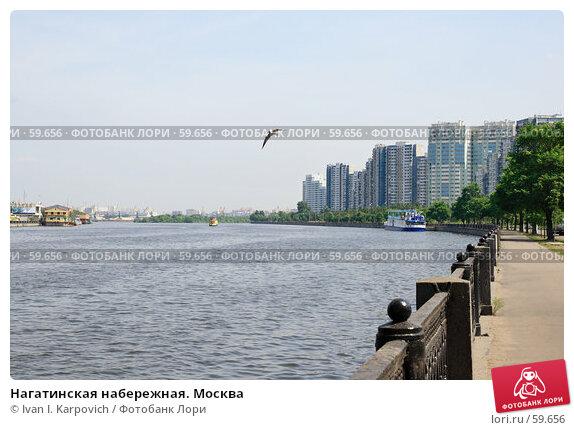 Купить «Нагатинская набережная. Москва», фото № 59656, снято 31 мая 2007 г. (c) Ivan I. Karpovich / Фотобанк Лори
