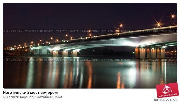 Купить «Нагатинский мост вечером», фото № 271776, снято 19 января 2008 г. (c) Алексей Баранов / Фотобанк Лори