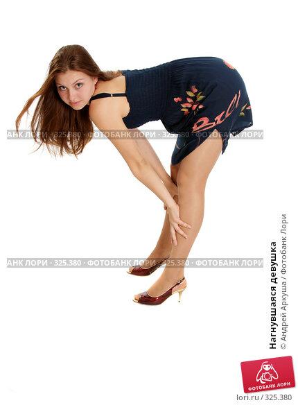 Нагнувшаяся девушка, фото № 325380, снято 7 мая 2008 г. (c) Андрей Аркуша / Фотобанк Лори