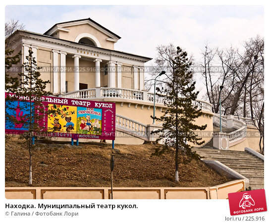 Находка. Муниципальный театр кукол., фото № 225916, снято 12 марта 2008 г. (c) Галина Щеглова / Фотобанк Лори