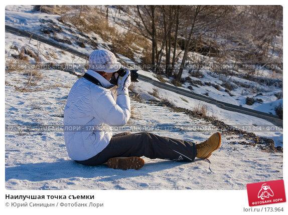 Купить «Наилучшая точка съемки», фото № 173964, снято 8 января 2008 г. (c) Юрий Синицын / Фотобанк Лори