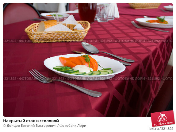 Накрытый стол в столовой, фото № 321892, снято 15 февраля 2008 г. (c) Донцов Евгений Викторович / Фотобанк Лори