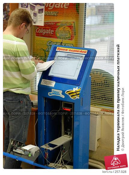 Наладка терминала по приему наличных платежей, фото № 257028, снято 8 апреля 2008 г. (c) Дмитрий Яковлев / Фотобанк Лори