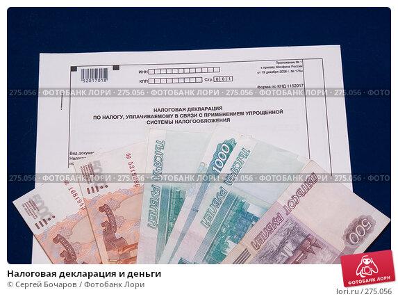 Налоговая декларация и деньги, фото № 275056, снято 6 мая 2008 г. (c) Сергей Бочаров / Фотобанк Лори
