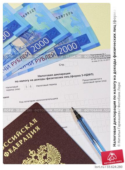 Налоговая декларация по налогу на доходы физических лиц (форма 3-НДФЛ), паспорт, ручка и деньги. Стоковое фото, фотограф Наталья Гармашева / Фотобанк Лори