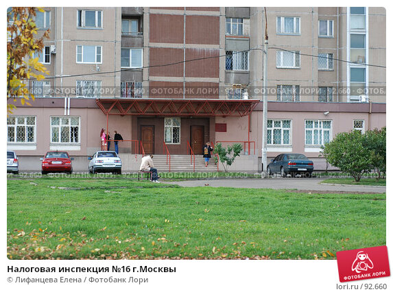 Купить «Налоговая инспекция №16 г.Москвы», фото № 92660, снято 23 апреля 2018 г. (c) Лифанцева Елена / Фотобанк Лори