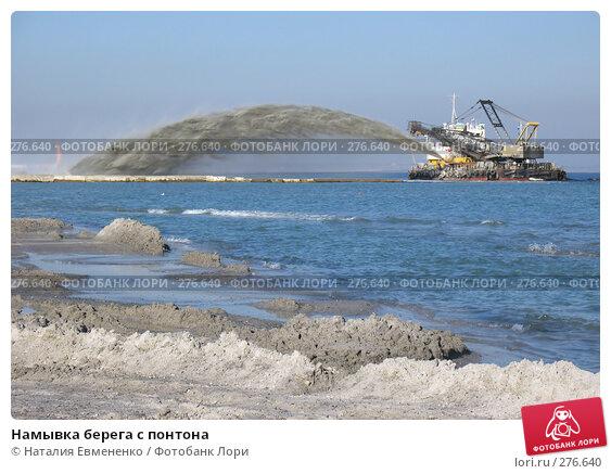 Намывка берега с понтона, фото № 276640, снято 17 октября 2007 г. (c) Наталия Евмененко / Фотобанк Лори