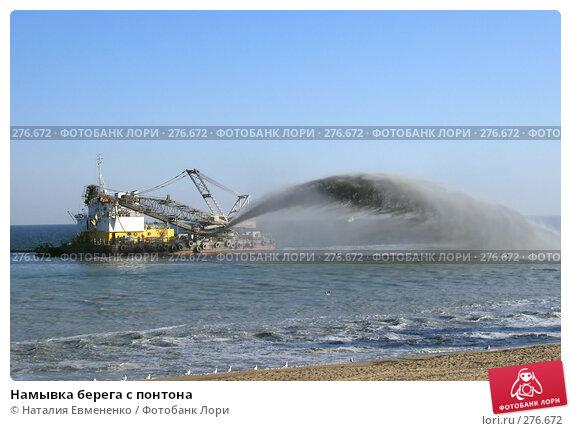 Намывка берега с понтона, фото № 276672, снято 17 октября 2007 г. (c) Наталия Евмененко / Фотобанк Лори