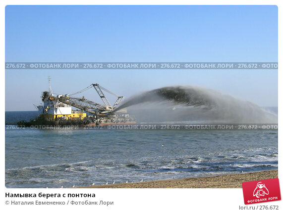 Купить «Намывка берега с понтона», фото № 276672, снято 17 октября 2007 г. (c) Наталия Евмененко / Фотобанк Лори