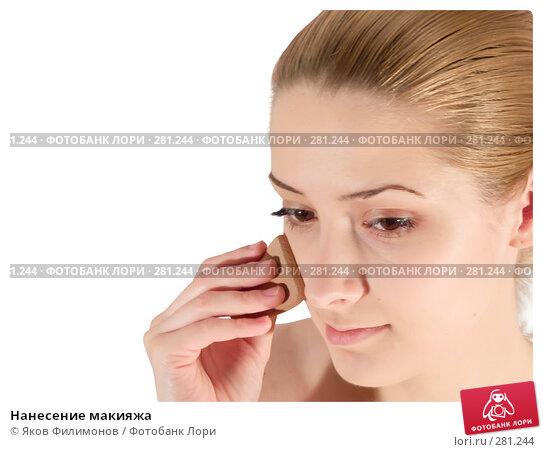 Купить «Нанесение макияжа», фото № 281244, снято 24 апреля 2008 г. (c) Яков Филимонов / Фотобанк Лори