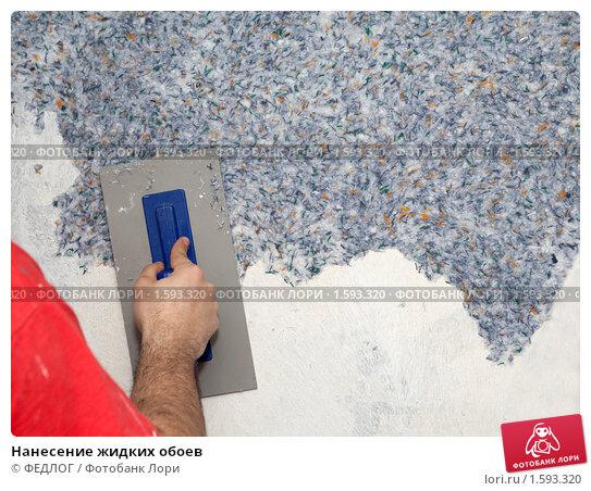стоимость работы нанесения жидких обоев на стену его рамках