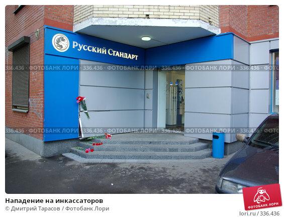 Купить «Нападение на инкассаторов», фото № 336436, снято 27 июня 2008 г. (c) Дмитрий Тарасов / Фотобанк Лори