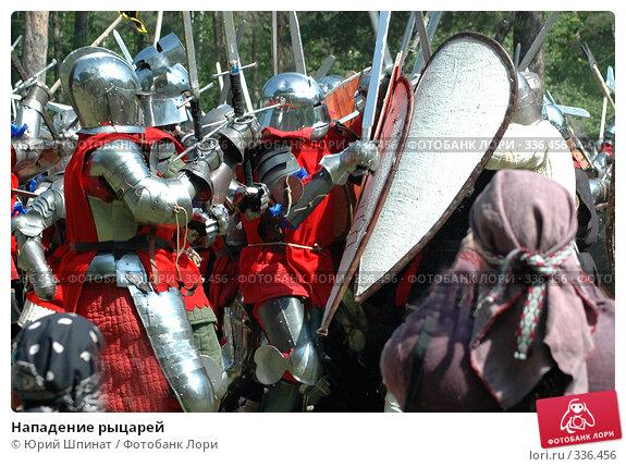 Нападение рыцарей, фото № 336456, снято 18 мая 2008 г. (c) Юрий Шпинат / Фотобанк Лори