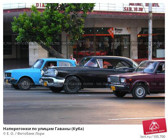 Наперегонки по улицам Гаваны (Куба), фото № 105700, снято 4 апреля 2006 г. (c) Екатерина Овсянникова / Фотобанк Лори