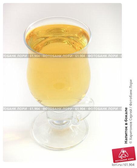Напиток в бокале, фото № 61904, снято 13 июля 2007 г. (c) Харитонов Сергей / Фотобанк Лори