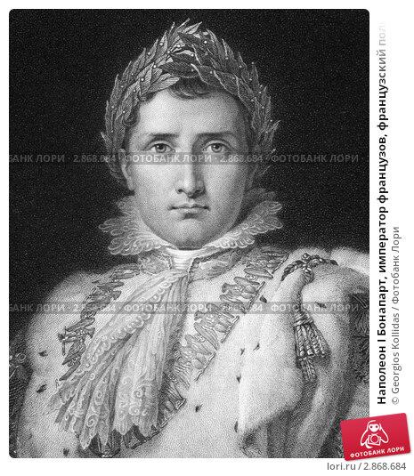 Купить «Наполеон I Бонапарт, император французов, французский полководец и государственный деятель. Гравюра Холла по картине Жерарда, 1834 г.», фото № 2868684, снято 19 мая 2011 г. (c) Georgios Kollidas / Фотобанк Лори