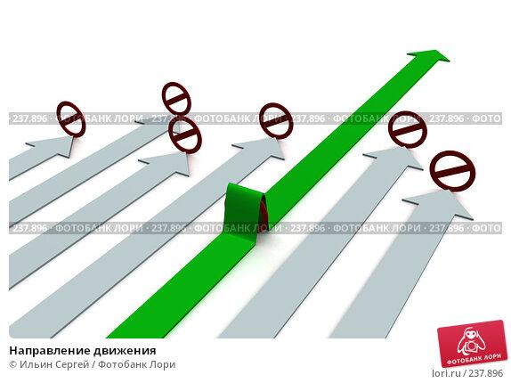 Направление движения, иллюстрация № 237896 (c) Ильин Сергей / Фотобанк Лори