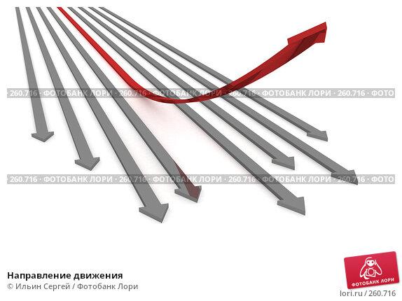 Направление движения, иллюстрация № 260716 (c) Ильин Сергей / Фотобанк Лори