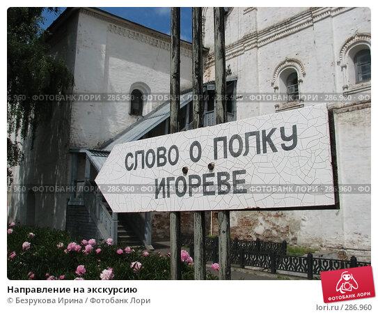Направление на экскурсию, фото № 286960, снято 12 июня 2007 г. (c) Безрукова Ирина / Фотобанк Лори