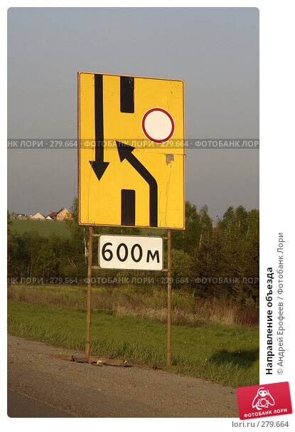 Направление объезда, фото № 279664, снято 10 мая 2008 г. (c) Андрей Ерофеев / Фотобанк Лори