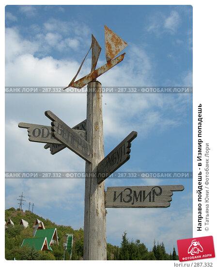 Направо пойдешь - в Измир попадешь, эксклюзивное фото № 287332, снято 27 сентября 2005 г. (c) Татьяна Юни / Фотобанк Лори