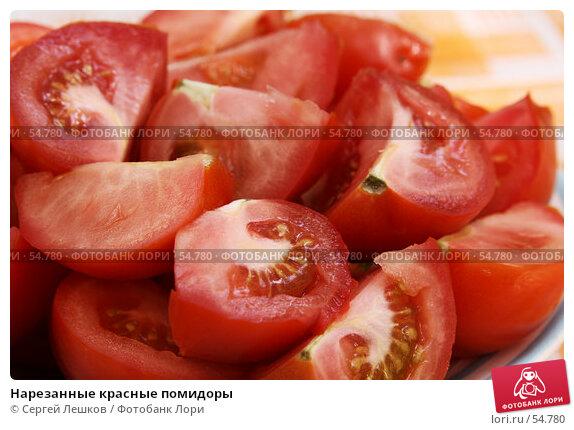 Нарезанные красные помидоры, фото № 54780, снято 8 июня 2007 г. (c) Сергей Лешков / Фотобанк Лори