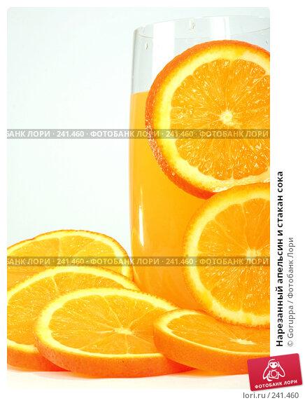 Нарезанный апельсин и стакан сока, фото № 241460, снято 2 апреля 2008 г. (c) Goruppa / Фотобанк Лори