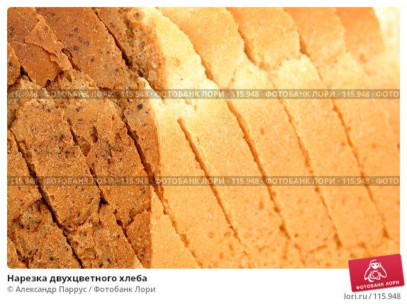 Нарезка двухцветного хлеба, фото № 115948, снято 15 сентября 2007 г. (c) Александр Паррус / Фотобанк Лори