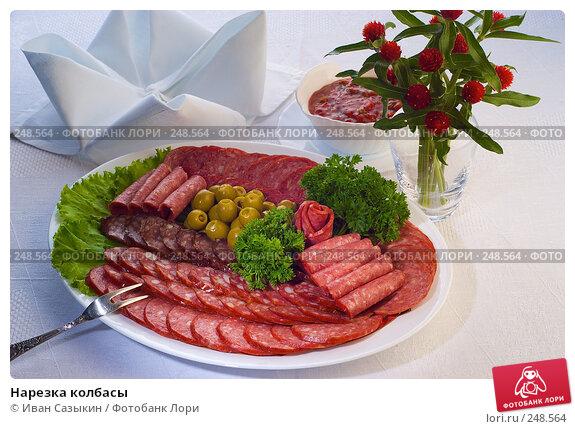 Купить «Нарезка колбасы», фото № 248564, снято 1 января 2002 г. (c) Иван Сазыкин / Фотобанк Лори