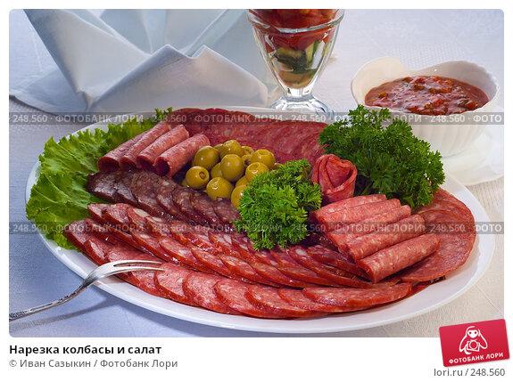 Нарезка колбасы и салат, фото № 248560, снято 1 января 2002 г. (c) Иван Сазыкин / Фотобанк Лори