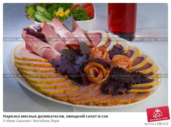 Нарезка мясных деликатесов, овощной салат и сок, фото № 248512, снято 22 июля 2004 г. (c) Иван Сазыкин / Фотобанк Лори