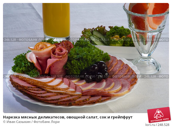 Нарезка мясных деликатесов, овощной салат, сок и грейпфрут, фото № 248528, снято 22 июля 2004 г. (c) Иван Сазыкин / Фотобанк Лори
