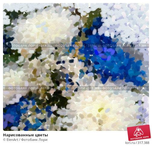 Купить «Нарисованные цветы», иллюстрация № 317388 (c) ElenArt / Фотобанк Лори