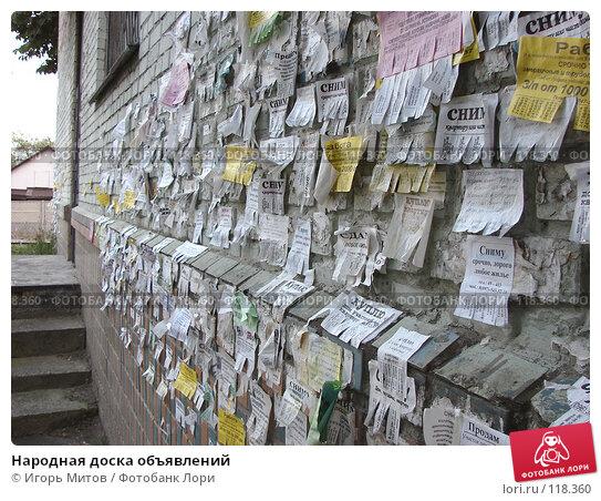 Народная доска объявлений, фото № 118360, снято 20 июля 2007 г. (c) Игорь Митов / Фотобанк Лори