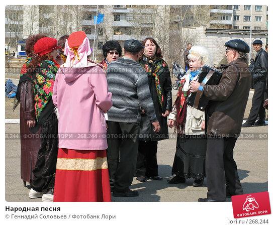 Народная песня, фото № 268244, снято 1 мая 2008 г. (c) Геннадий Соловьев / Фотобанк Лори